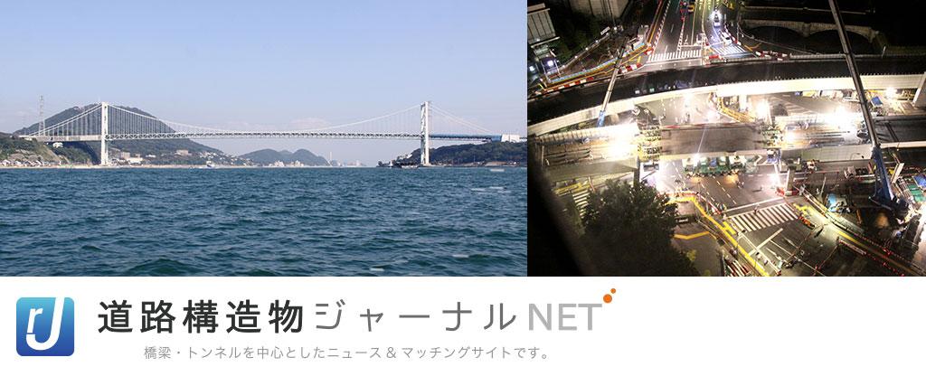 道路構造ジャーナルNET 橋梁・トンネルと中心としたニュース&マッチングサイトです