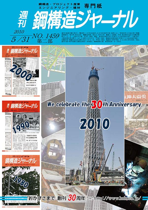 20100531_tokubetsu