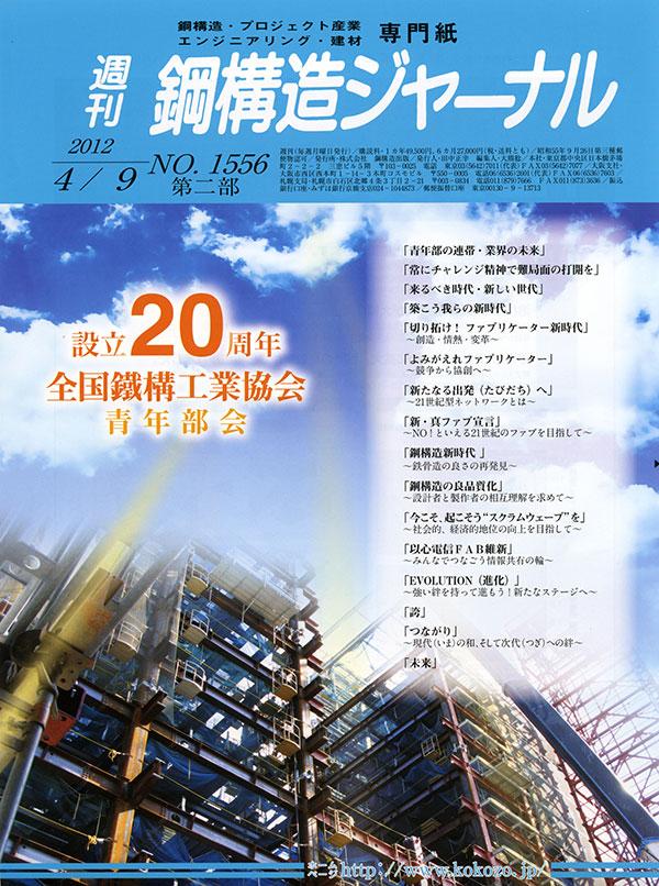 20120409_tokubetsu