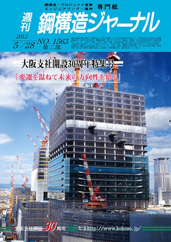 20120525_tokubetsu